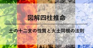 図解四柱推命 十二支の性質と火土同根の法則
