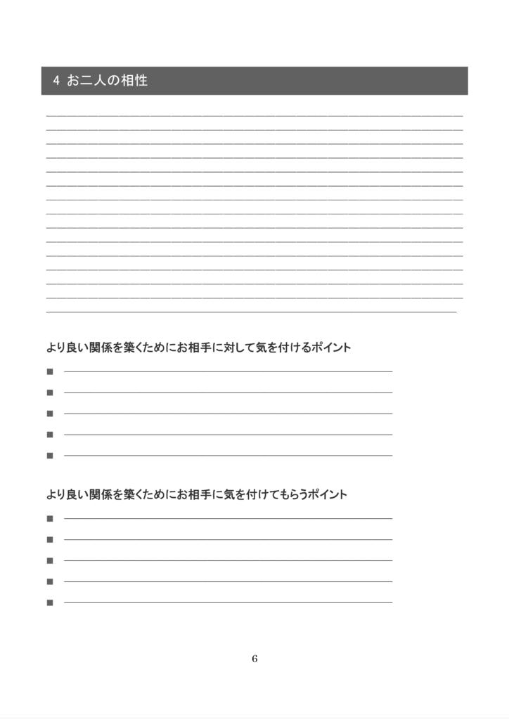 相性鑑定プランの鑑定書6