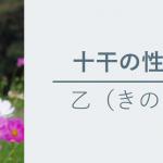 十干の性質 乙(きのと)