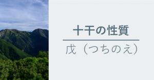 十干の性質 戊(つちのえ)